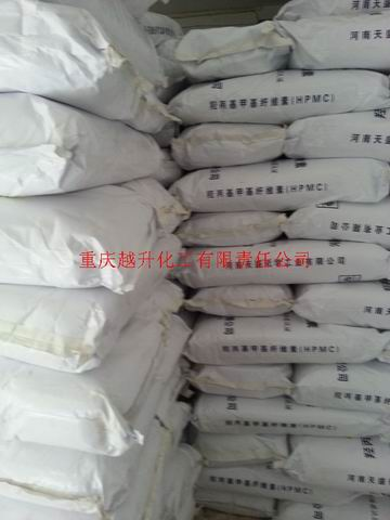 重慶羥丙基甲基纖維素生產廠家直銷最新報價05