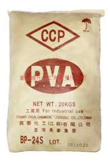 台湾长春聚乙烯醇粉末
