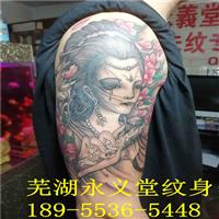 推荐下芜湖那个纹身店好