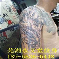 芜湖纹身#芜湖刺青#芜湖专业纹身店#
