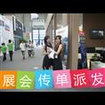 上海传单派发价格最低!上海传单派发公司