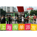 上海传单派发公司