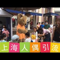 上海线下门店引流提供全案策划提供礼仪模特棉花糖机器人偶