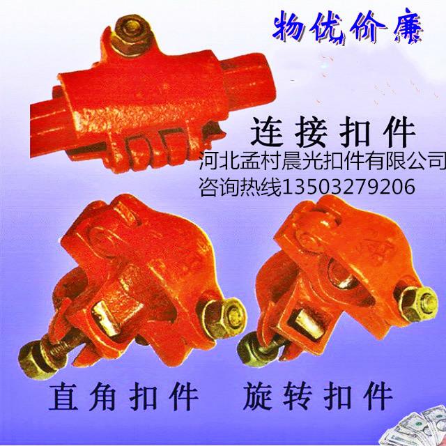 (国标扣件厂家)孟村晨光铸造有限公司