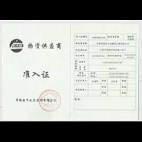 中铁电气化局集团有限公司物资供应商