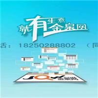 漳州金泉网|漳州金泉网电话