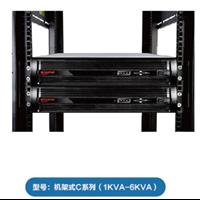 UPS不间断电源型号机架式C系列
