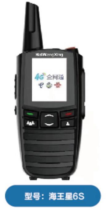 海王星6S对讲机