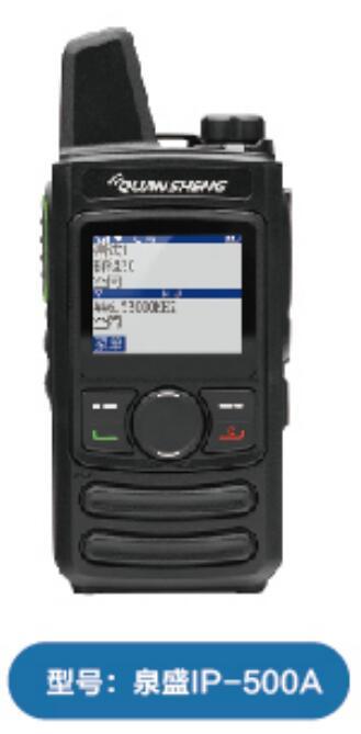 泉盛IP一500A对讲机