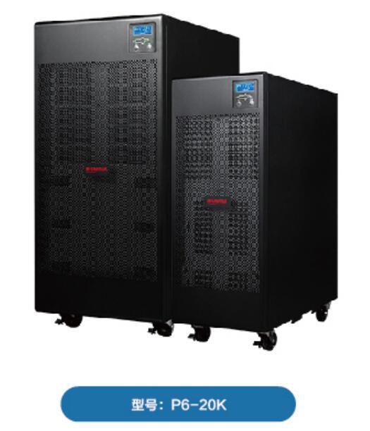 UPS不间断电源型号P6一20K