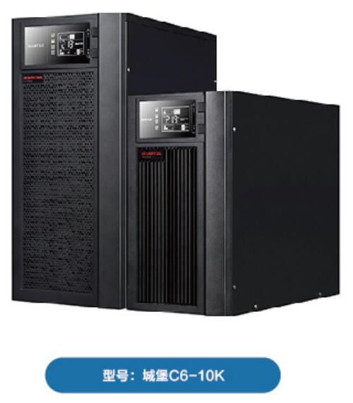 UPS不间断电源型号城堡C6一10K