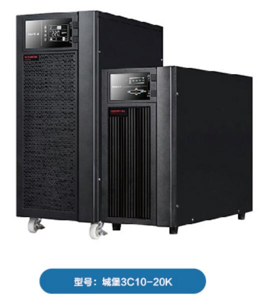 UPS不间断电源型号城堡3C10一20K