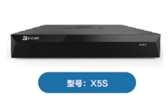 海康威视型号X5S