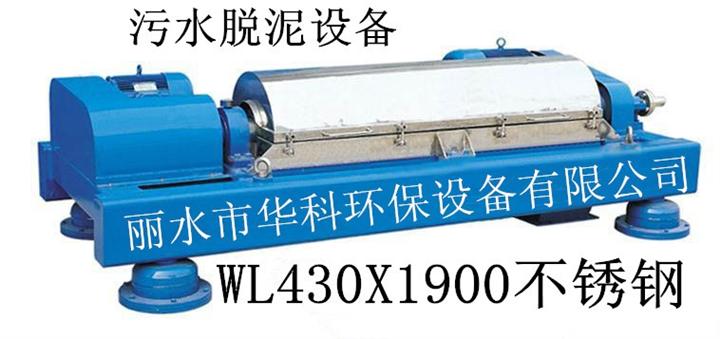 WL430X1900不锈钢污水脱泥设备