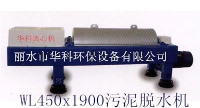WL450x1900卧式螺旋双电机双变频离心机