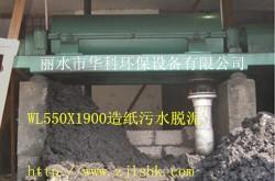 造纸污水脱泥机WL550X1900