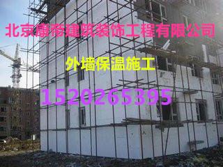 北京外墙保温公司专业正规保温施工