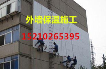 房山区外墙保温外墙保温板施工