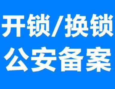 莱芜口镇开锁公司