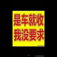 上海辉煌报废车回收公司