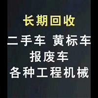 上海黄标车回收