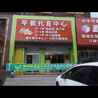 扬州早教中心甲醛治理