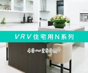 大金家用中央空调VRV-N系列 --襄阳专卖