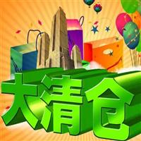 珠海专业超市清货公司-江门大型超市清货