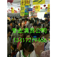 中山清货公司-深圳快速清货