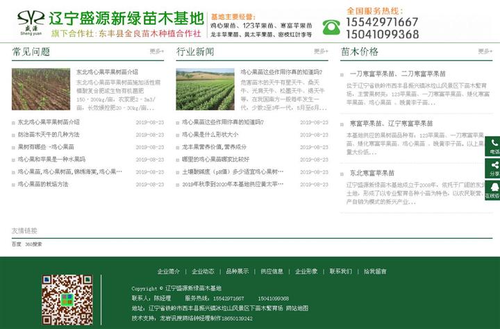 辽宁盛源新绿苗木基地_龙岩网络公司
