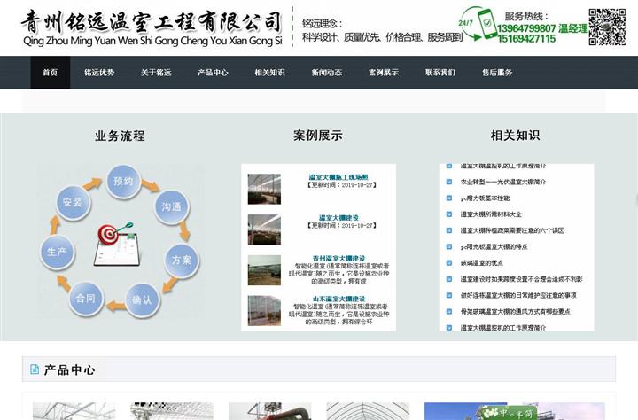青州铭远温室工程有限公司_龙岩做网站的