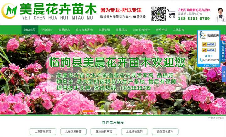 山东青州市美晨花卉苗木合作社