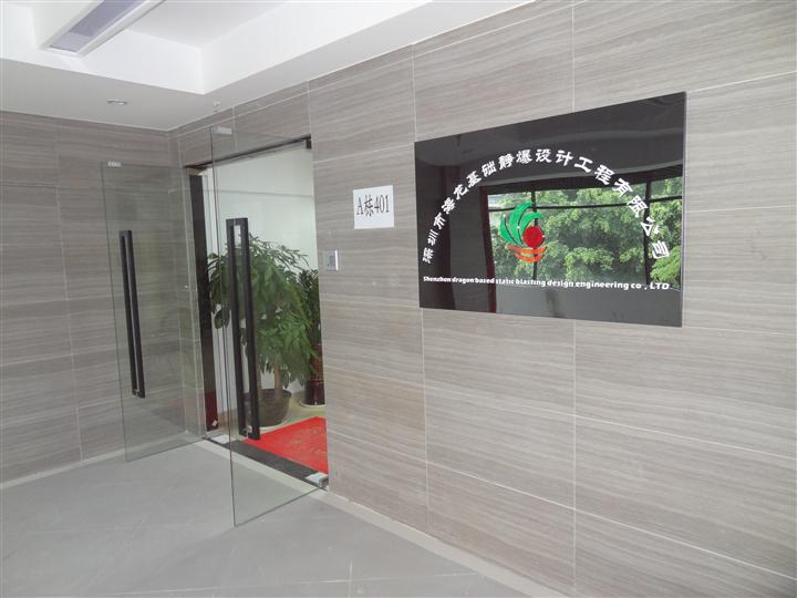 深圳市海龙基础静爆设计工程有限公司