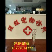 @宜城旺汪宠物诊所文昌路店……