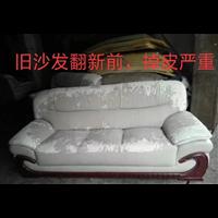 南海新式真皮沙发定做-伦教办公沙发维修换皮