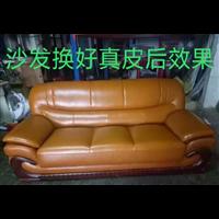 狮山家庭沙发翻新维修
