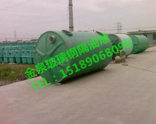 张家港【玻璃钢隔油池】专业生产厂家