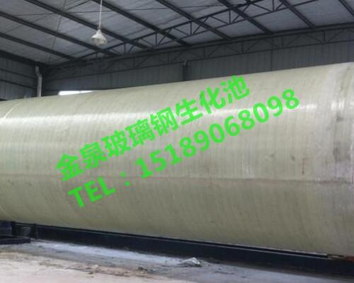 沭阳璃钢生化池厂家_沭阳璃钢生化池供应商