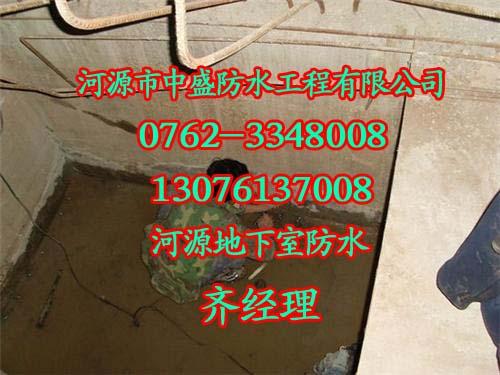 �B平�h地下室防水�F��≤ 河源中盛防水≥