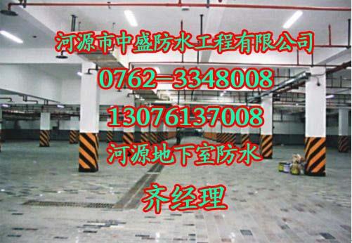 【�|量好】惠州大����^地下室防水