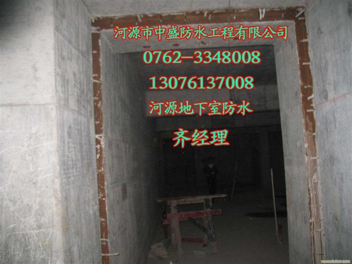 惠��^地下室防水\惠��^地下室防水公司\
