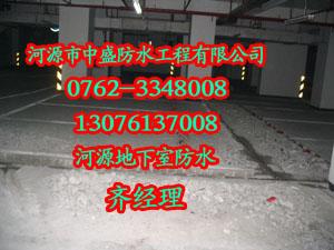 【�|量好】惠州仲�鸶咝�^地下室防水