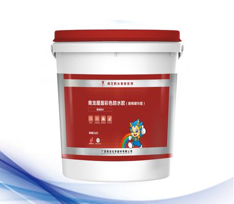 屋面彩色防水�z(耐候�b�型)