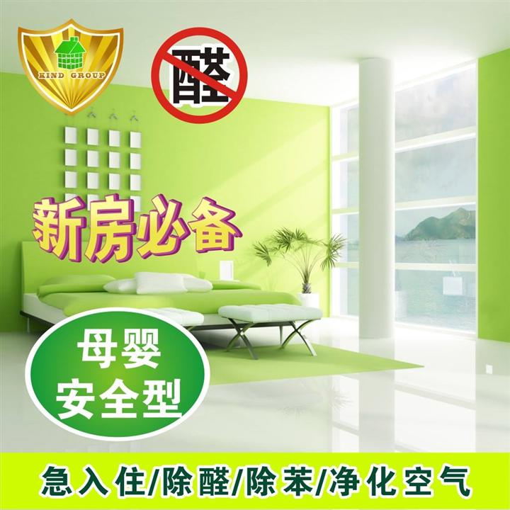 广州幼儿园除甲醛