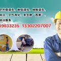 广州清洁开荒公司