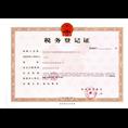 税务登记证正本(地税)