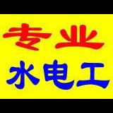 漳州水电维修